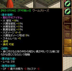 RedStone-12.06.04[03].jpg